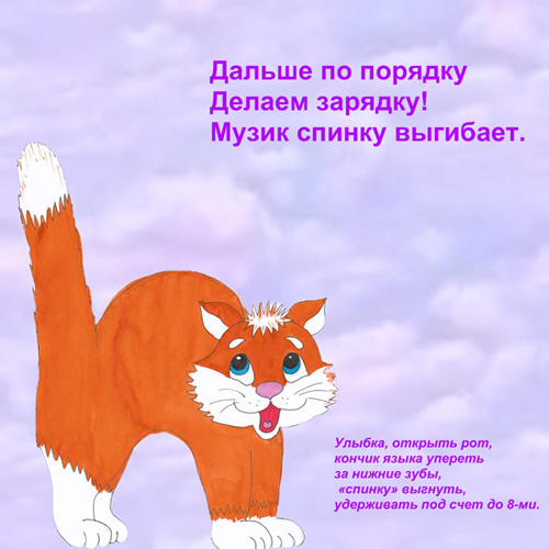 Утро с котиком музиком.  Артикуляционная гимнастика.  Материал сайта: Аверина Кристина: k_averina@mail.ru.